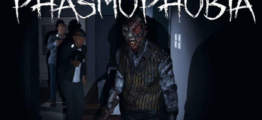 Phasmophobia - как убежать от любого призрака
