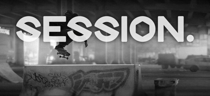 Session - общие локации (для ежедневников)