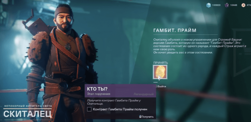 Destiny 2 - руководство по гамбиту прайм